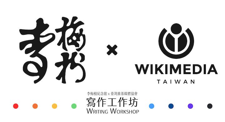 圖說:李梅樹紀念館與台灣維基媒體協會合作之寫作工作坊官方宣傳圖。