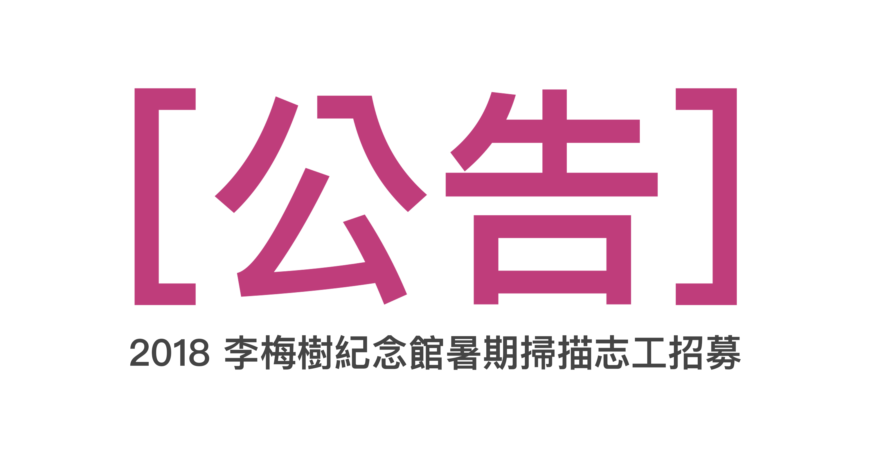 2018 李梅樹紀念館暑期掃描志工招募