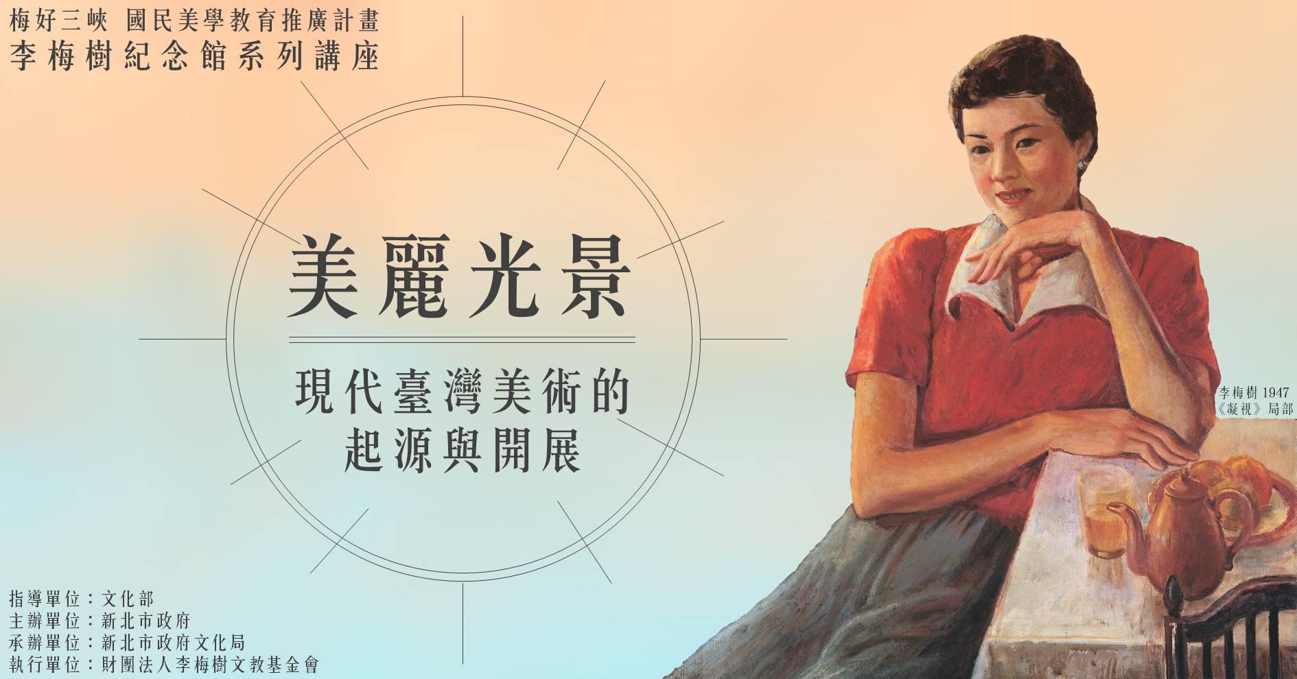 [六月系列講座] 美麗光景—現代臺灣美術的起源與開展