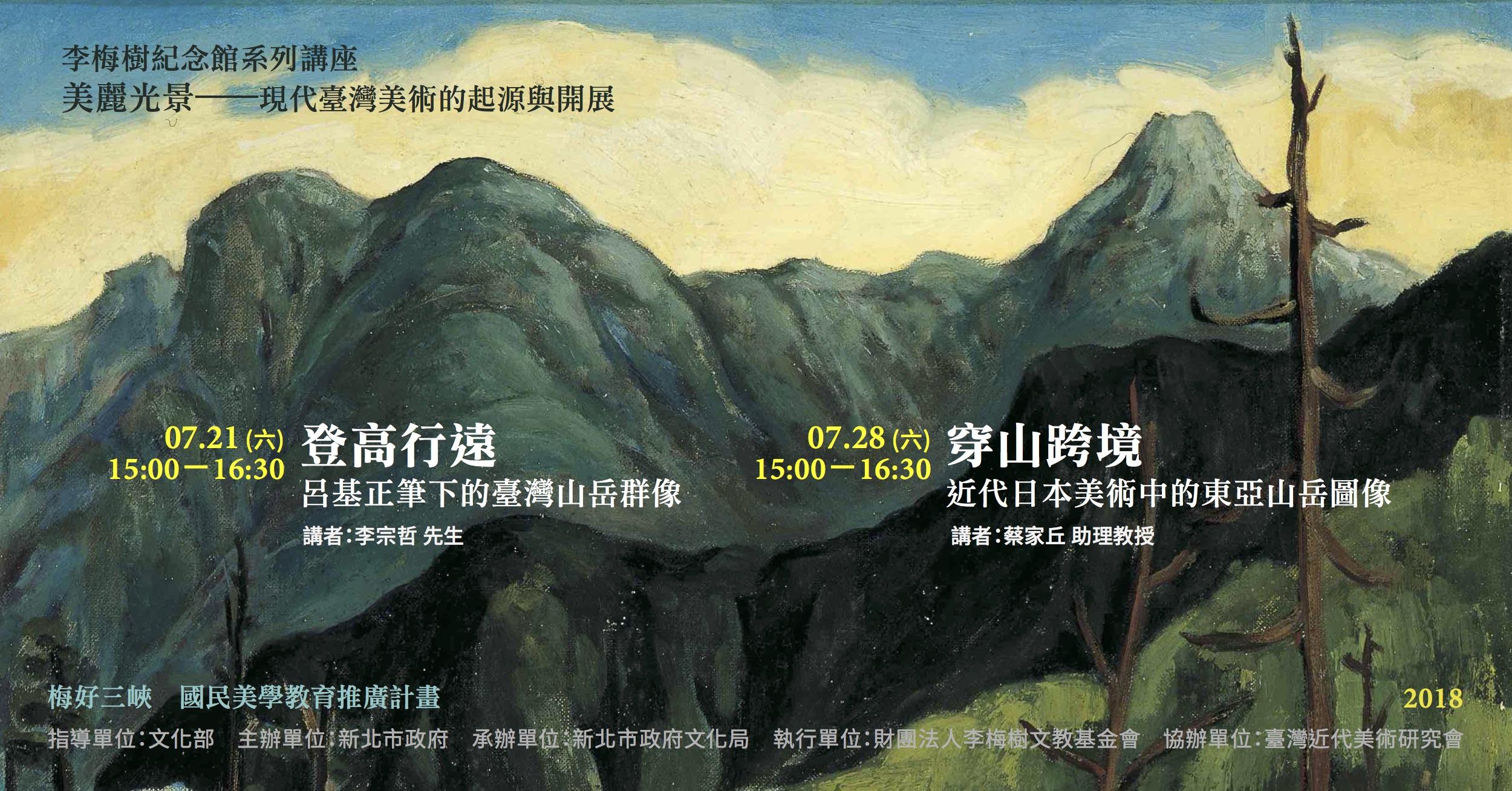 圖說:[七月系列講座] 美麗光景—現代台灣美術的起源與開展橫幅宣傳圖,背景為呂基正筆下的臺灣山岳群像。
