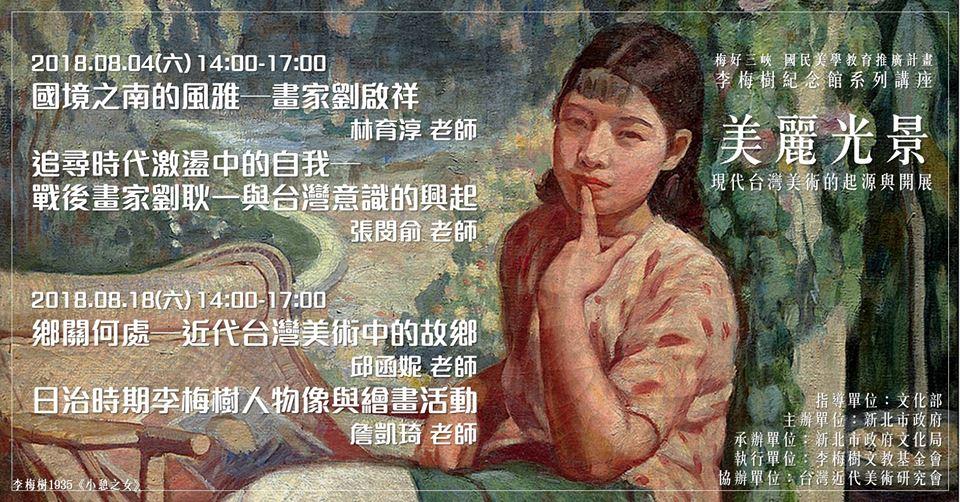[八月份系列講座]美麗光景—現代台灣美術的起源與開展