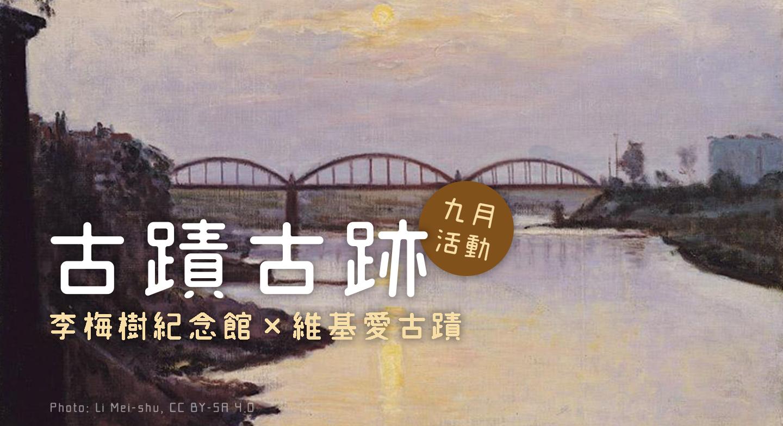 [古蹟古跡] 李梅樹紀念館 × 維基愛古蹟