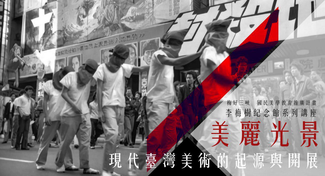 [十月系列講座] 美麗光景—現代台灣美術的起源與開展