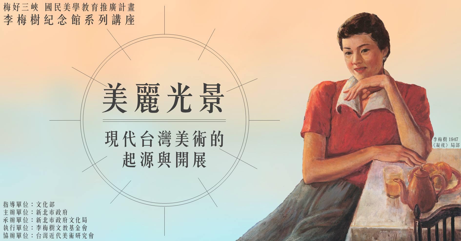 [十一月系列講座] 美麗光景—現代台灣美術的起源與開展