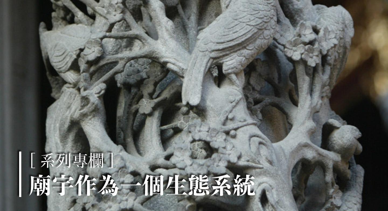 [專欄] 三峽祖師廟蛻變成東方藝術殿堂(上篇)