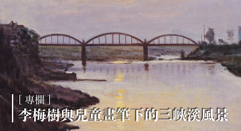 〈三峽春曉〉以溫暖的黃色調呈現水面及天空的光芒,筆觸也生動許多,顯露當時較為開朗的心情。