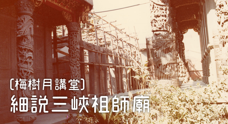 [梅樹月講堂] 細說三峽祖師廟