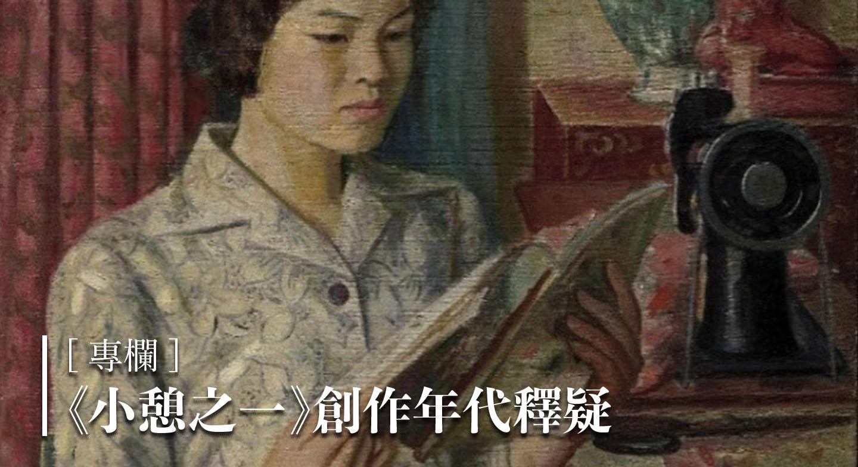 [專欄] 李梅樹 1958 年《小憩之一》創作年代釋疑
