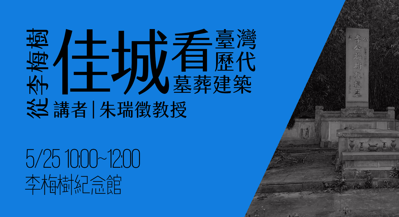 [講座] 從李梅樹佳城看台灣歷代墓葬建築造型的延續與變化