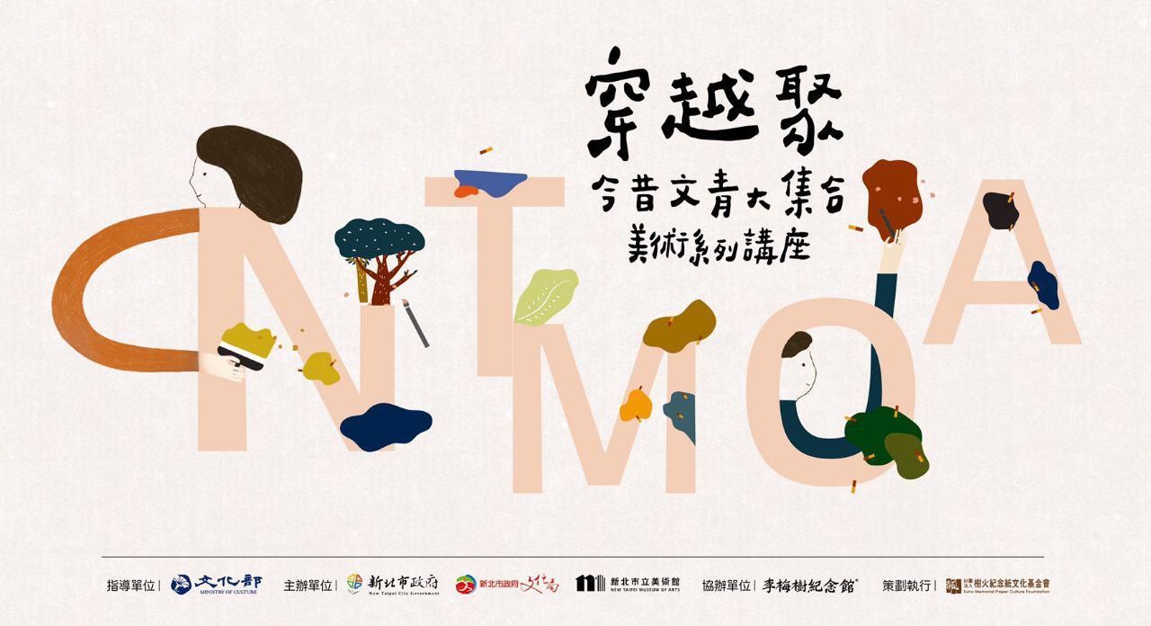 [穿越聚系列講座] 被消失的大豹社——臺灣藝術史裡的土地轉型正義線索