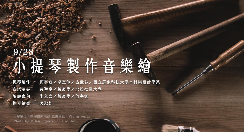 [主題活動] 小提琴製作音樂繪