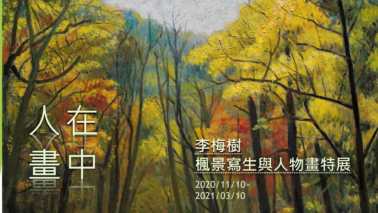 [展覽訊息] 人在畫中•李梅樹楓景寫生與人物畫特展